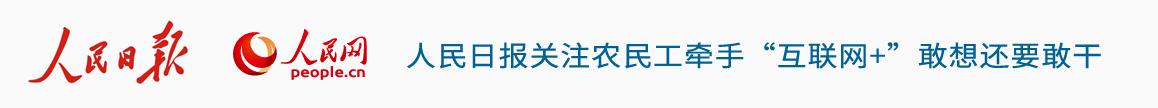人民日報-江水平裝修